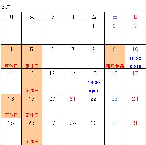 3月の休みとイベントのお知らせ_a0043747_15063308.jpg