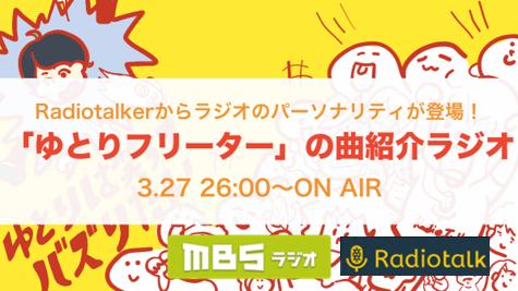 【応援募集】ラジオトーカーがパーソナリティになりました!_d0383647_10183280.png