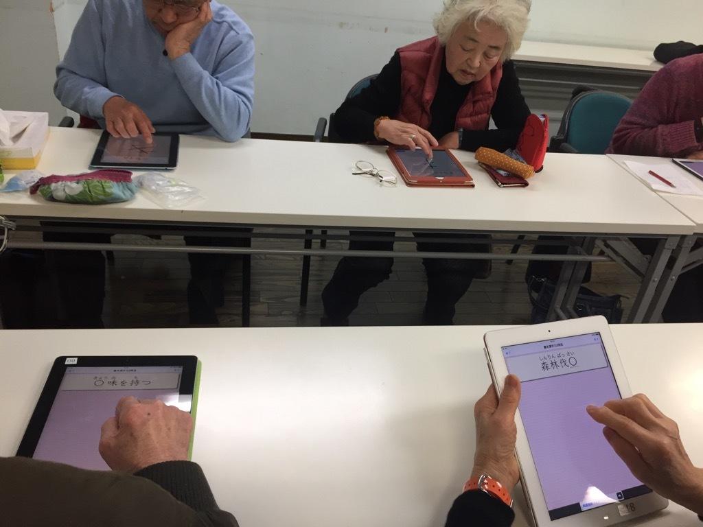 認知症予防教室(iPadで脳トレーニング)_c0113948_14322280.jpg