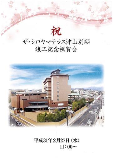 新津山国際ホテル株式会社様より感謝状を頂きました_f0151251_09572000.jpg
