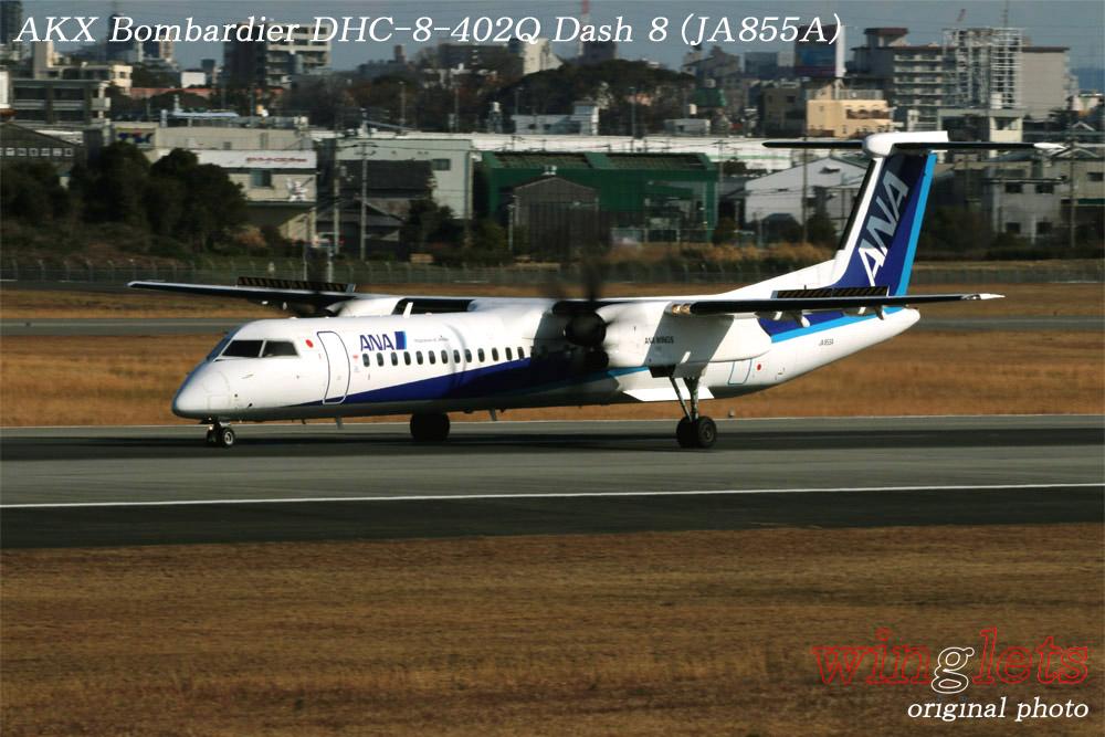 '19年 伊丹空港レポート・・・AKX/JA855A_f0352866_20593944.jpg