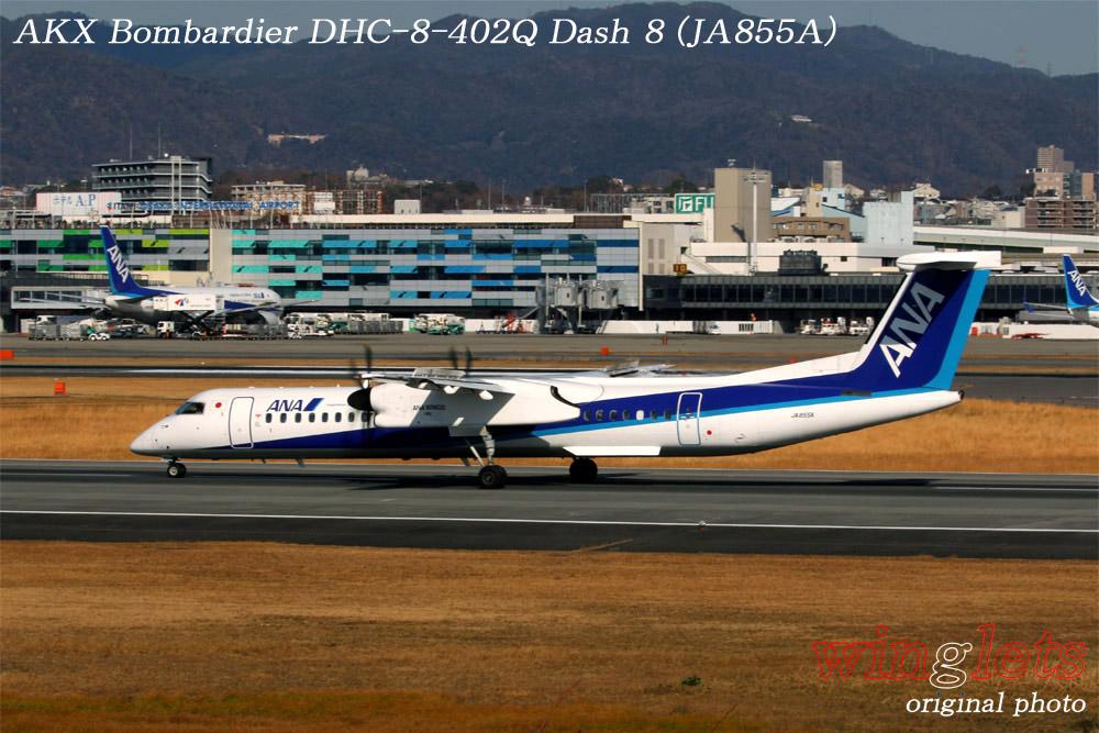 '19年 伊丹空港レポート・・・AKX/JA855A_f0352866_2101292.jpg