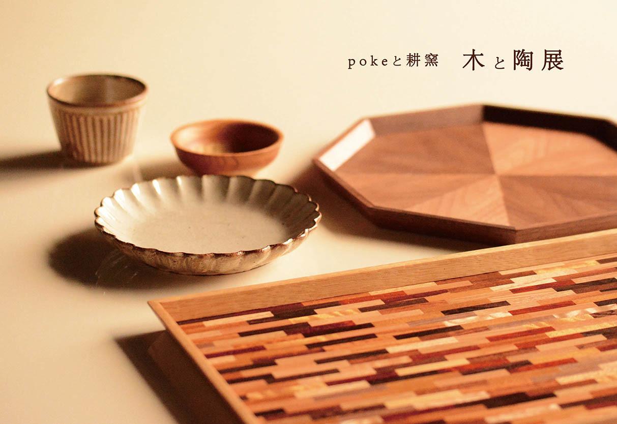 「pokeと耕窯 木と陶展」_f0220272_17401701.jpg