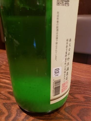 燦爛 大吟醸雫酒にごり濃いめ(特別限定品)_a0310573_15253831.jpg