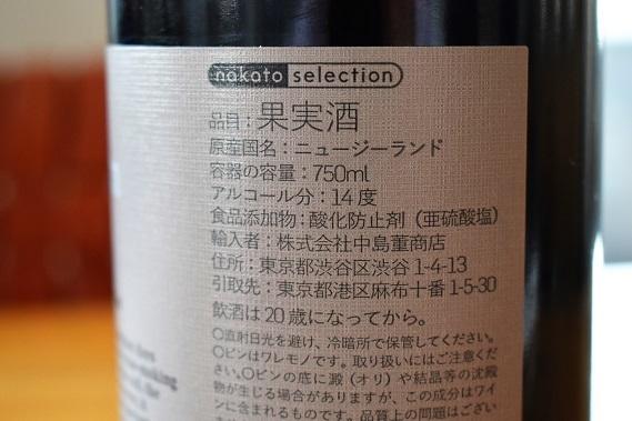 ワインの話  ニュージーランド・ワイン「フォリウム」_f0362073_06013335.jpg