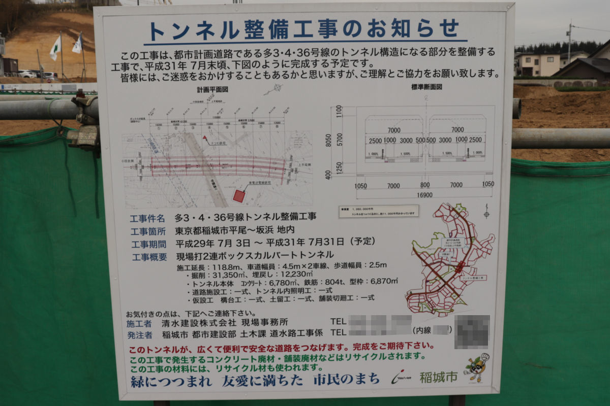 稲城上平尾土地区画整理事業がきょう換地処分_a0332275_16164904.jpg