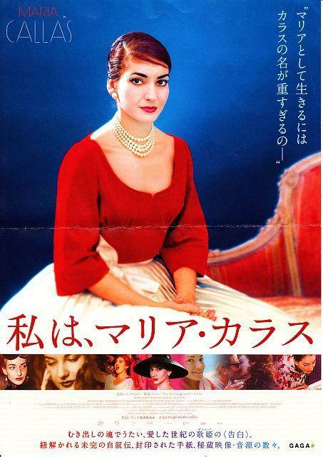 映画~私はマリア・カラス_e0022175_20283948.jpg