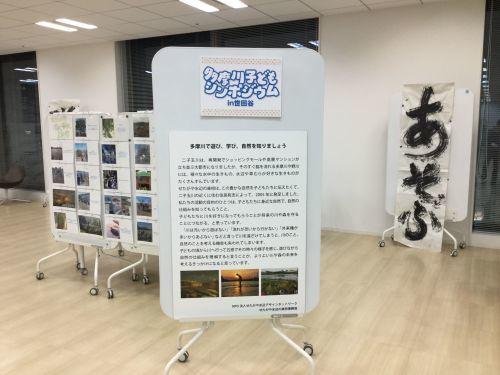 2018年度 多摩川子どもシンポジウムin世田谷のまとめ_c0091679_23430705.jpg
