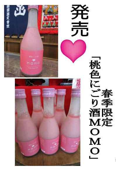 五十嵐酒造「桃色にごり酒MOMO」_d0085681_13392377.png