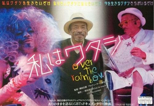 チラシが届きました!3/8~上映。LGBTドキュメンタリー映画_c0345785_14321075.jpg