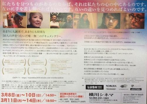 チラシが届きました!3/8~上映。LGBTドキュメンタリー映画_c0345785_14323384.jpg