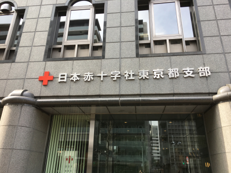 日本指圧協会 杉並・渋谷両支部 合同指圧研究会 日本赤十字社にて。_a0112393_20273326.jpg