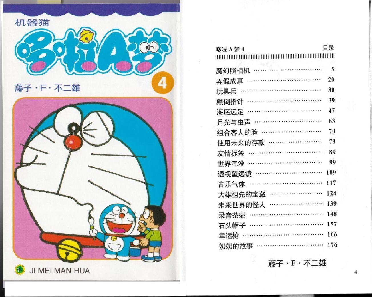 祝!2冊目の中文「ドラえもん/哆啦A梦-4」半分完了 (19年2月27日)_c0059093_12171863.jpg