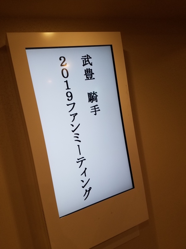 2019年2月28日  武豊ファンミーティング_f0204898_20354761.jpg
