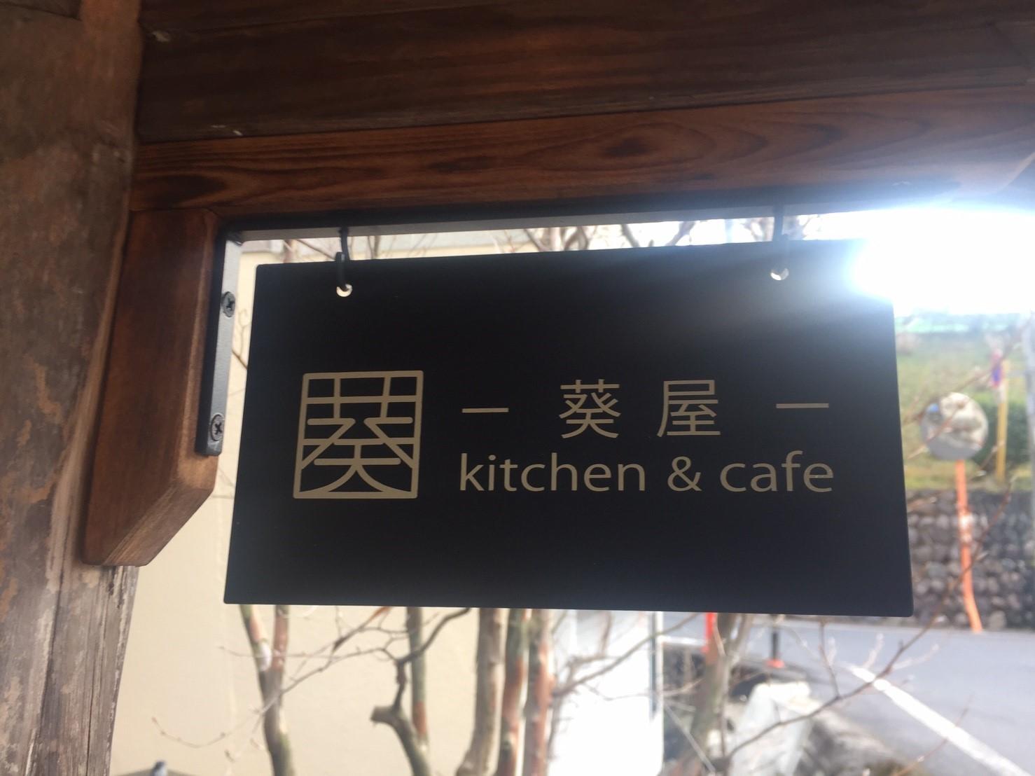 kitchin & cafe 葵屋_e0115904_04132194.jpg