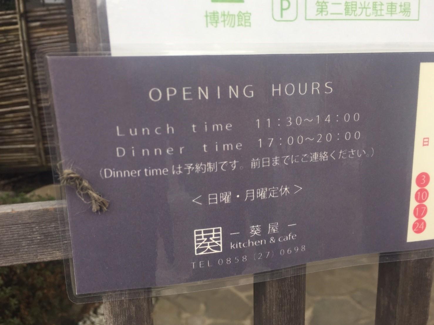 kitchin & cafe 葵屋_e0115904_04160036.jpg