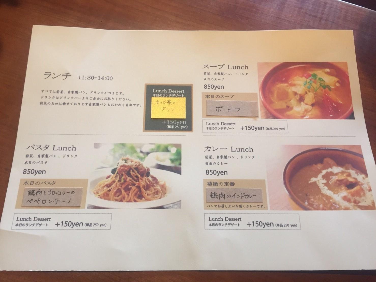 kitchin & cafe 葵屋_e0115904_04470858.jpg