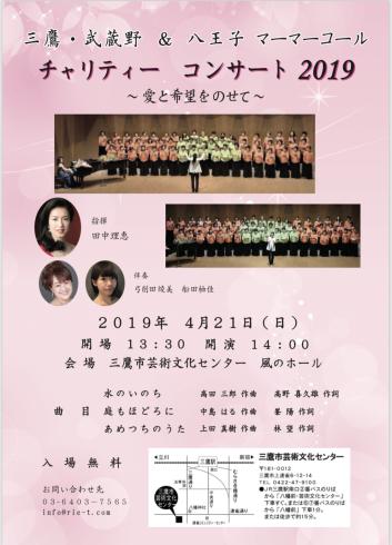 三鷹・武蔵野、八王子マーマーコールチャリティーコンサート2019_c0113713_00191848.jpg