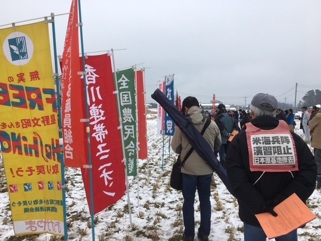 2月11日、日本原基地撤去!現地集会に参加し、日本原駐屯地までデモ行進しました_d0155415_18495326.jpg