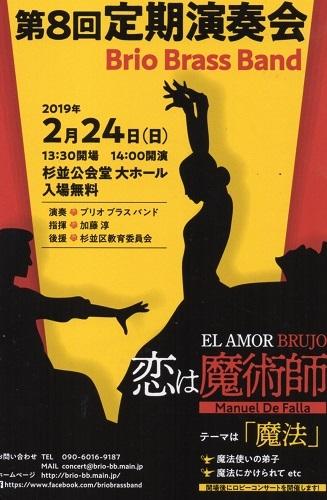 Brio Brass Band 第8回定期演奏会_a0116217_21451171.jpg
