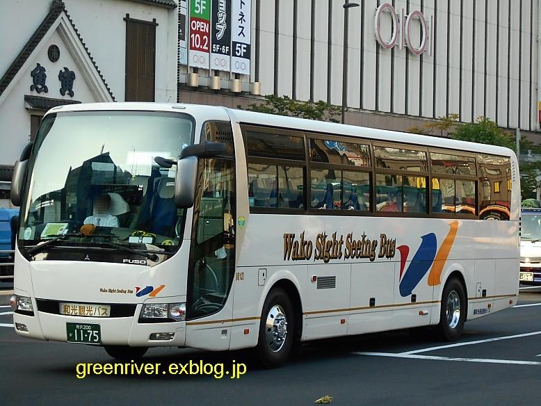 和光輸送観光バス 1175_e0004218_20311997.jpg
