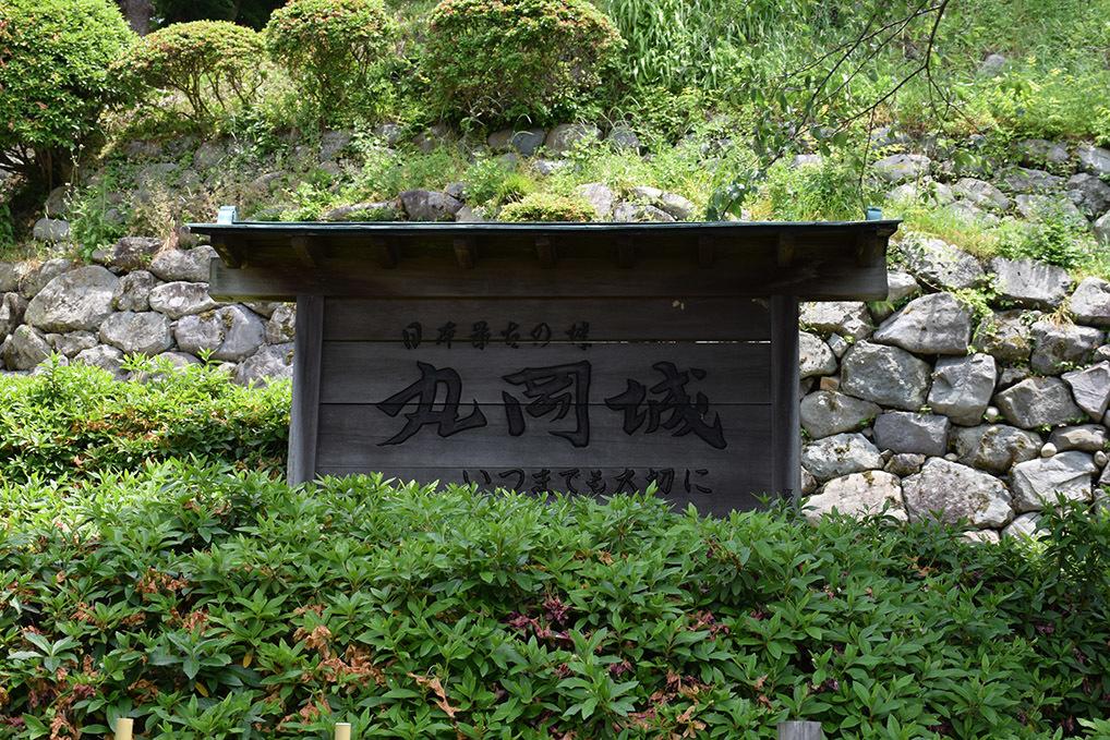 日本最古の現存天守、丸岡城を訪ねて。 その1 <天守・外観>_e0158128_19264335.jpg