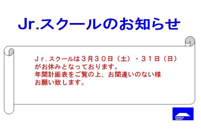 3月のJr.スクールのお知らせ_d0180431_15005125.jpg