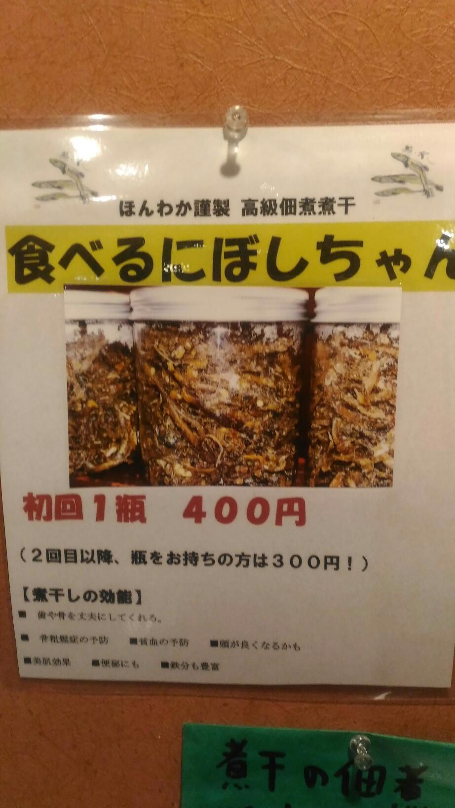 【麺旨のほんわか】食べる煮干しちゃん販売スタート_d0021932_20535113.jpg