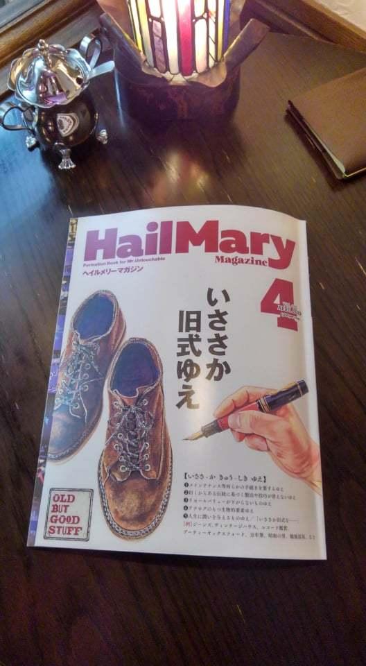「Hail Mary Magazine(ヘイルメリーマガジン)」に珈琲文明載りました。_e0120837_18495856.jpg