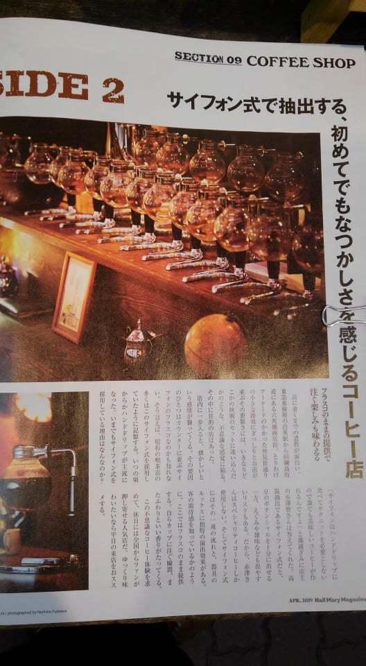 「Hail Mary Magazine(ヘイルメリーマガジン)」に珈琲文明載りました。_e0120837_18502771.jpg
