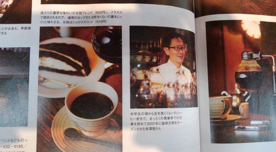 「Hail Mary Magazine(ヘイルメリーマガジン)」に珈琲文明載りました。_e0120837_18504781.jpg