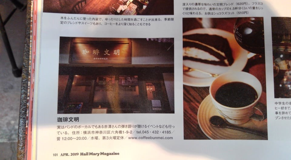 「Hail Mary Magazine(ヘイルメリーマガジン)」に珈琲文明載りました。_e0120837_18505568.jpg