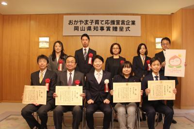「おかやま子育て応援宣言企業」岡山県知事賞の受賞_b0211845_12035580.jpg