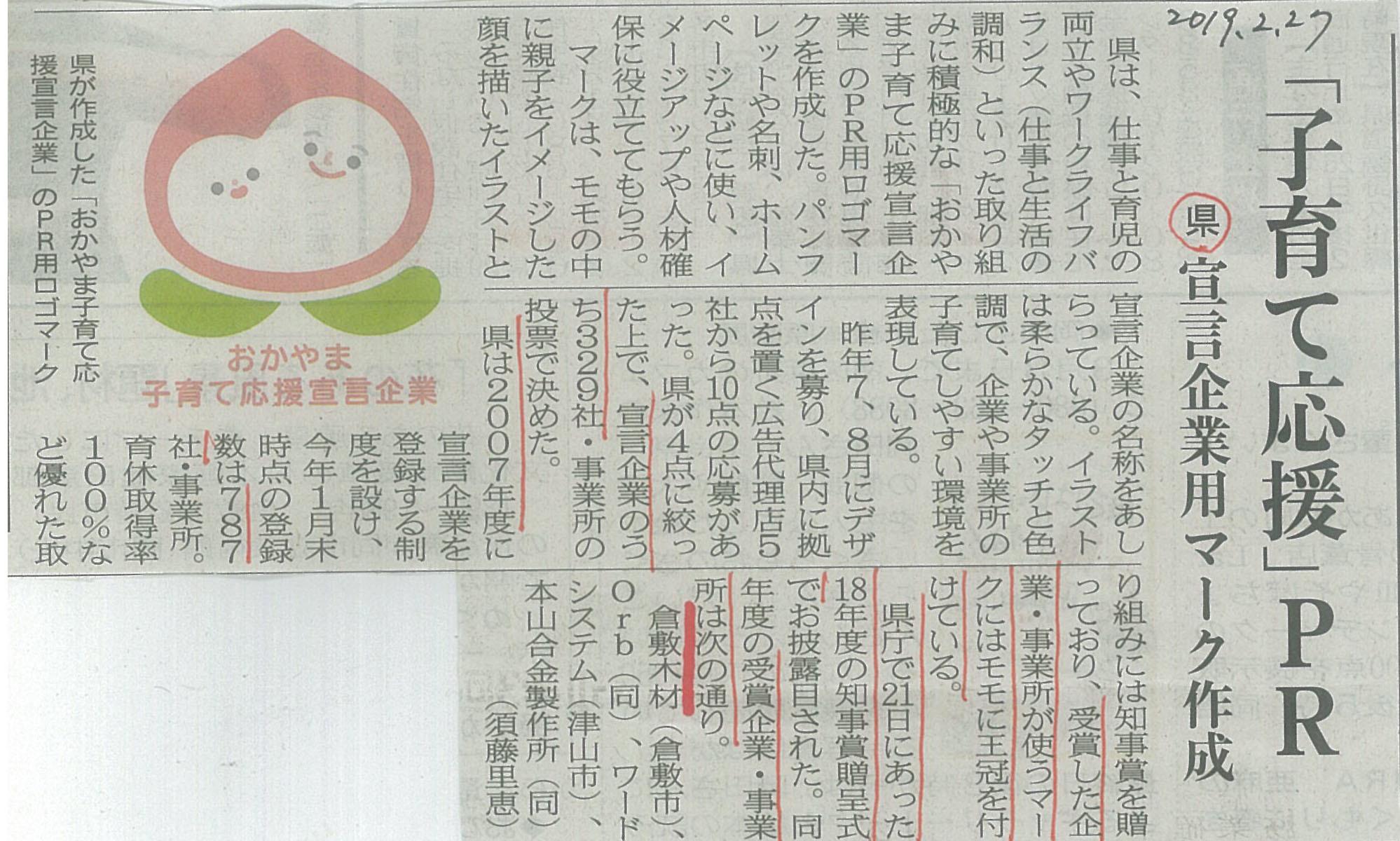 「おかやま子育て応援宣言企業」岡山県知事賞の受賞_b0211845_12035874.jpg