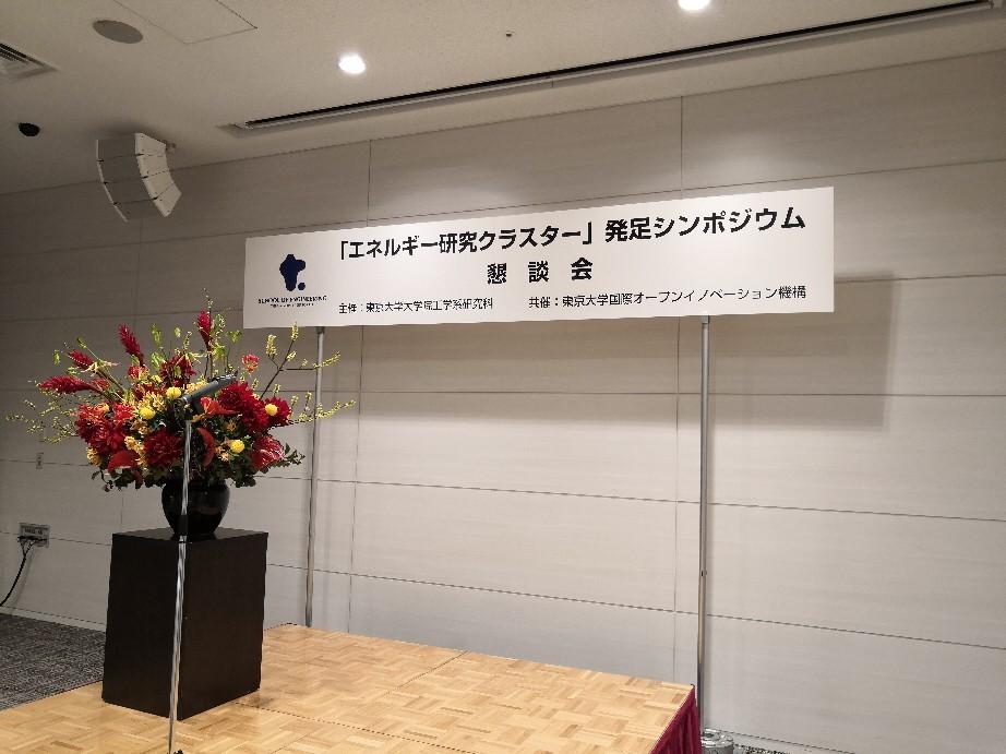 東京大学「エネルギー研究クラスター」発足シンポジウム~☆_a0004752_05410488.jpg