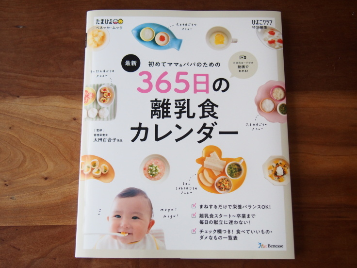 たまひよ『フリージング離乳食』『365日の離乳食カレンダー』 発売のお知らせ_d0128268_10114035.jpg