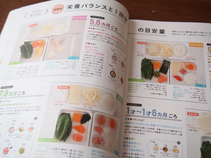 たまひよ『フリージング離乳食』『365日の離乳食カレンダー』 発売のお知らせ_d0128268_10122488.jpg
