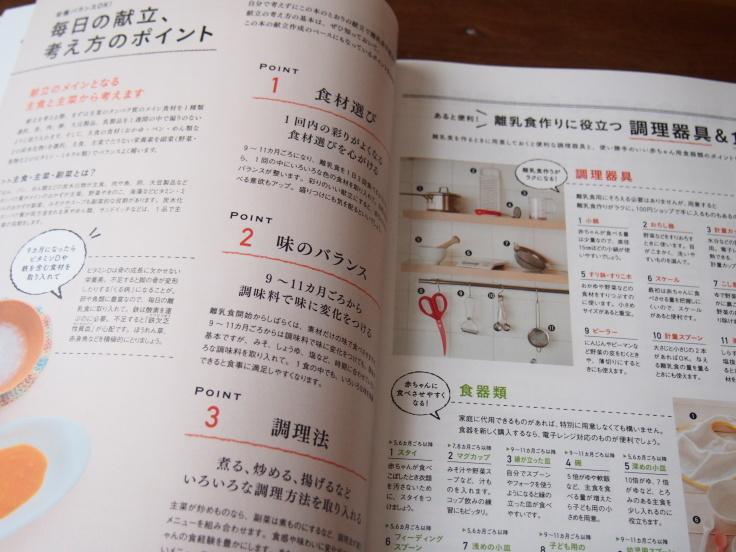 たまひよ『フリージング離乳食』『365日の離乳食カレンダー』 発売のお知らせ_d0128268_10124969.jpg