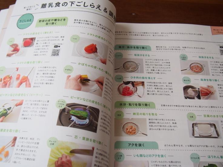 たまひよ『フリージング離乳食』『365日の離乳食カレンダー』 発売のお知らせ_d0128268_10131278.jpg