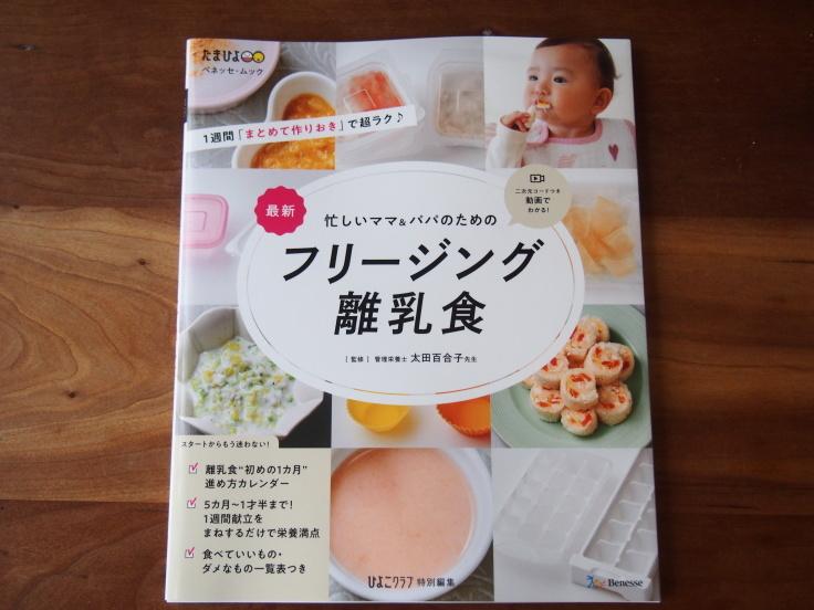 たまひよ『フリージング離乳食』『365日の離乳食カレンダー』 発売のお知らせ_d0128268_10141778.jpg