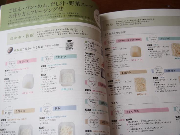 たまひよ『フリージング離乳食』『365日の離乳食カレンダー』 発売のお知らせ_d0128268_10144969.jpg
