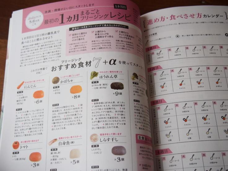 たまひよ『フリージング離乳食』『365日の離乳食カレンダー』 発売のお知らせ_d0128268_10152483.jpg
