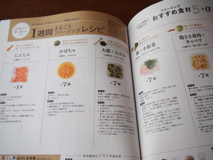 たまひよ『フリージング離乳食』『365日の離乳食カレンダー』 発売のお知らせ_d0128268_10162120.jpg