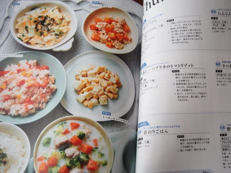 たまひよ『フリージング離乳食』『365日の離乳食カレンダー』 発売のお知らせ_d0128268_10171760.jpg