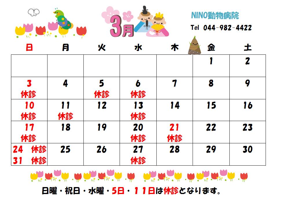 3月の診療日のお知らせ☆_e0288670_11591631.png
