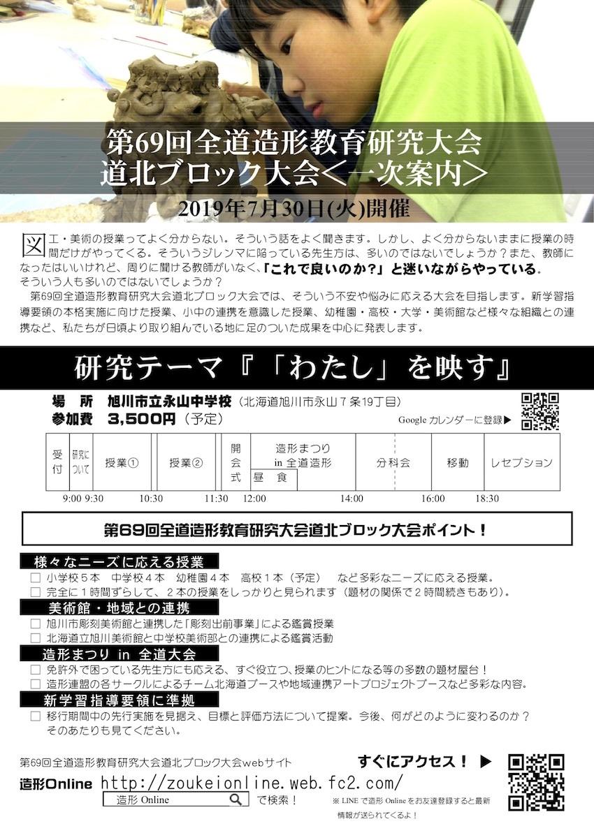 《重要記事》7月30日 全道 造形教育研究大会 北海道北ブロック大会_b0068572_18383380.jpg