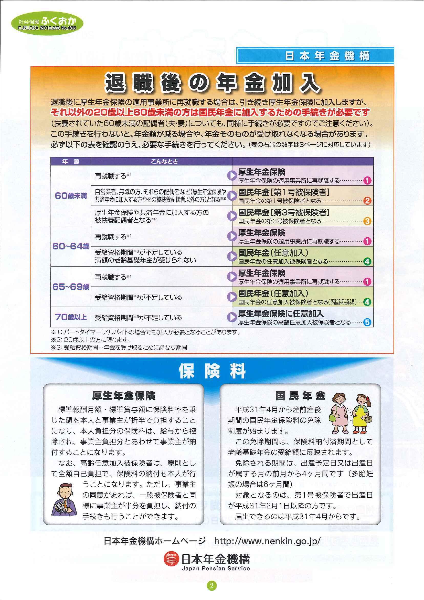 3月予定 & 社会保険「ふくおか」2019年2・3月号  _f0120774_15441804.jpg