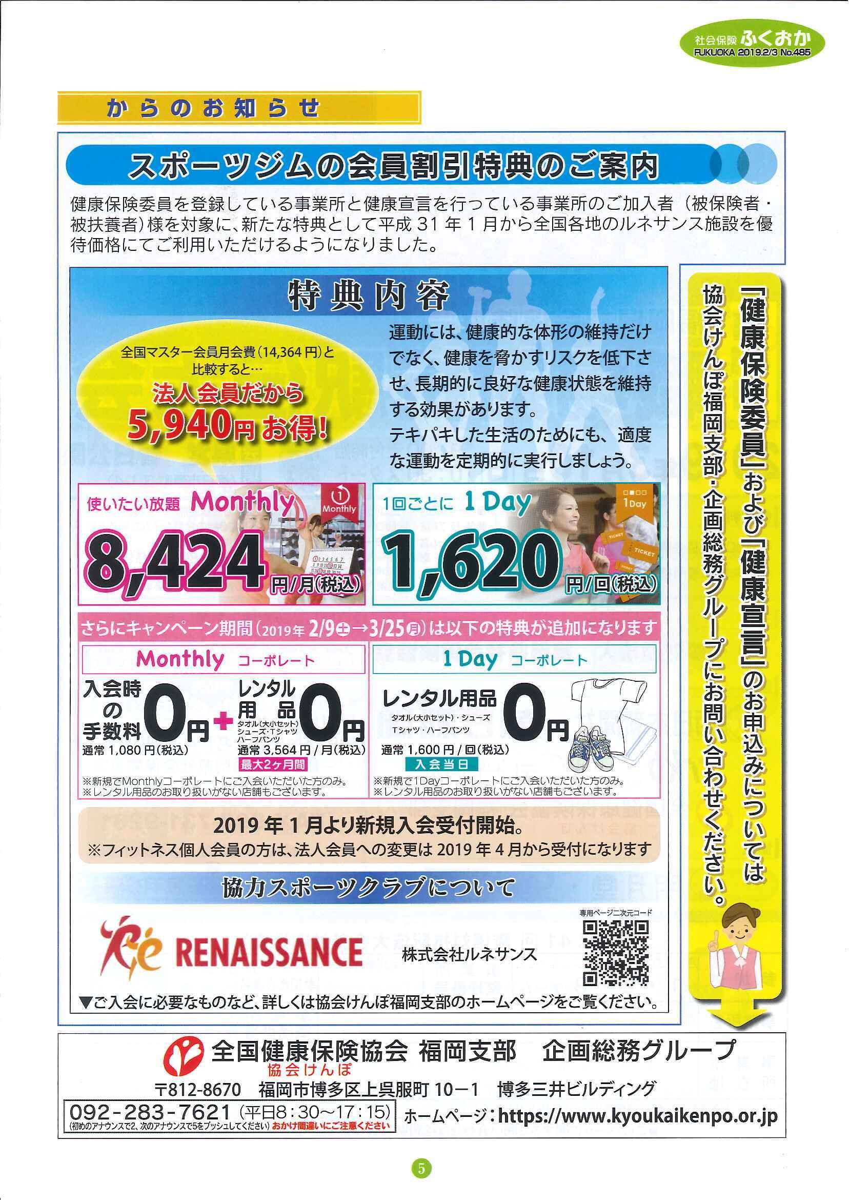3月予定 & 社会保険「ふくおか」2019年2・3月号  _f0120774_15445872.jpg