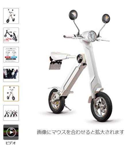 コジマ電気新座で見た折り畳み原付バイク_d0061678_14321363.jpg