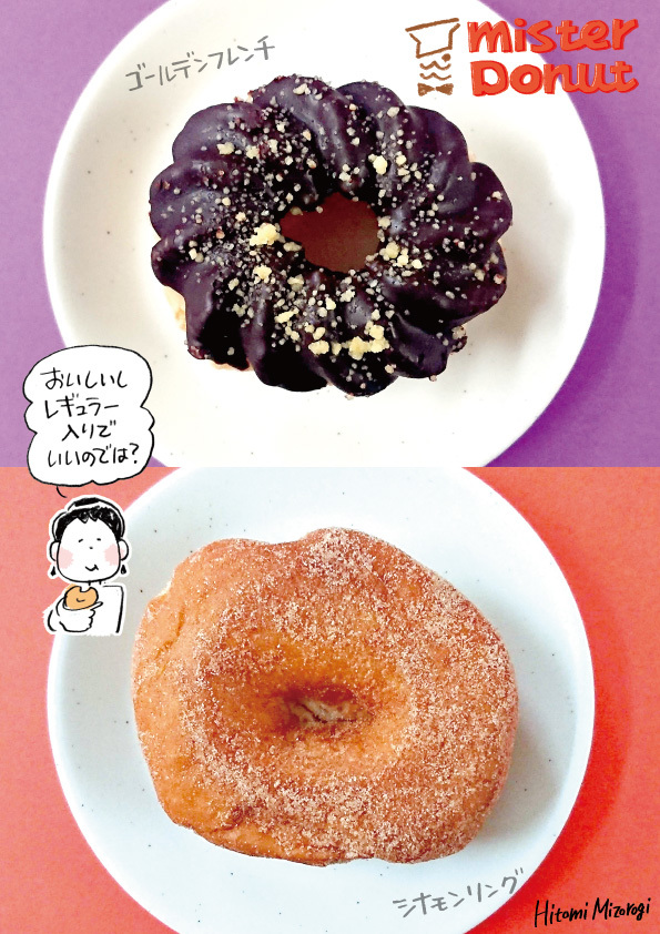 【もうこれは】ミスタードーナツのHP未掲載ドーナツ2種【レギュラー入りでいいのでは】_d0272182_18533407.jpg